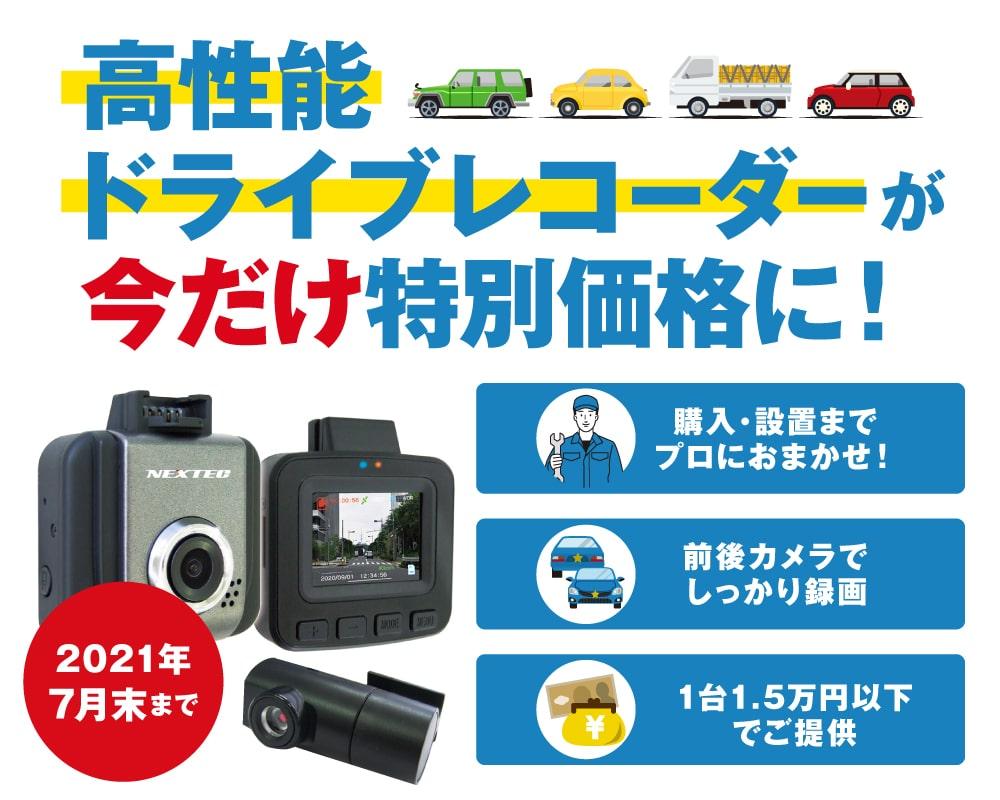 低価格で高性能!購入・設置までプロに安心おまかせ!高性能ドライブレコーダーで安心安全なドライブを