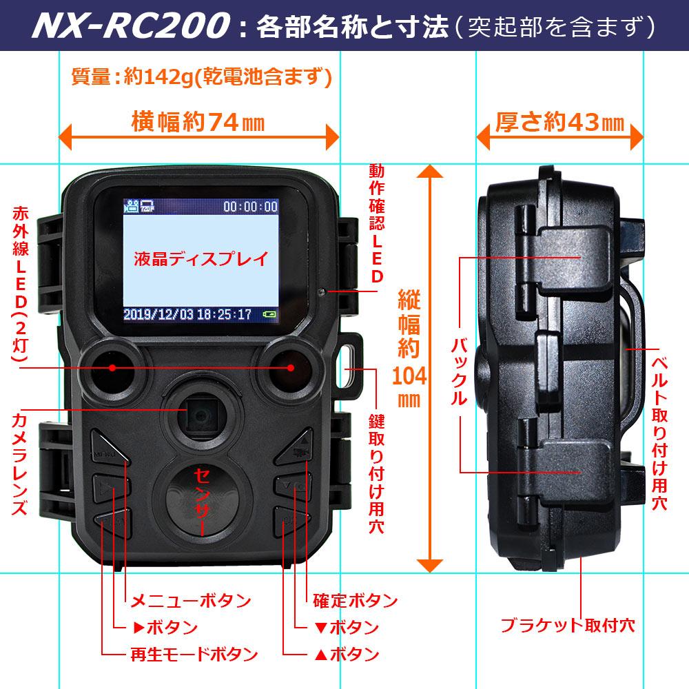 防犯監視カメラRC200