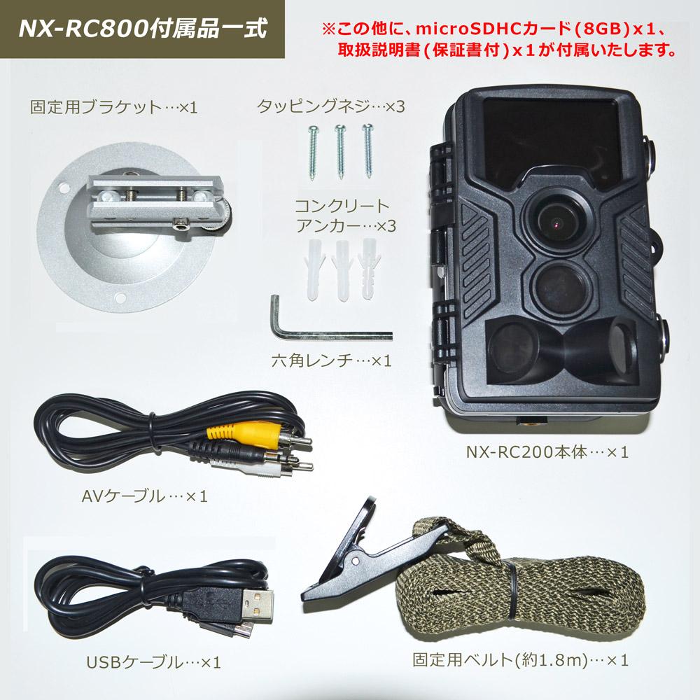 防犯監視カメラNX-RC800